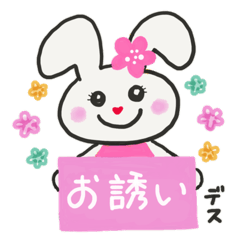 [LINEスタンプ] オシャレで可愛いうさぎ お誘いお返事言葉 (1)