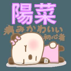 陽菜専用のスタンプ(病みかわいい系)