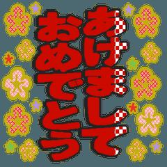 大人向け正月デカ文字(敬語多め)