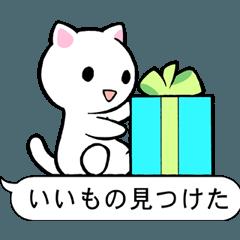 ひとことで決めたいときの小さい猫(3)