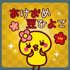 あけおめ♥豆ひよ子