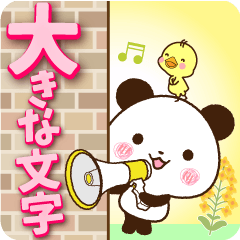 【くっきり大きな文字!】いつでもパンダ