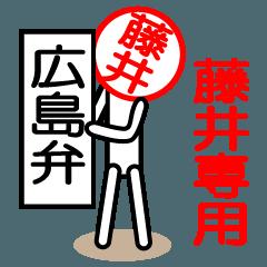藤井さん以外使用禁止ハンコスタンプ