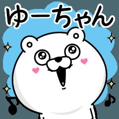 ☆ゆーちゃん☆が使う名前あだ名スタンプ