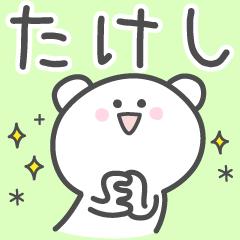 ☆★たけし★☆お名前ベーシックパック