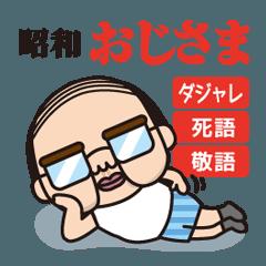 昭和なおじさま