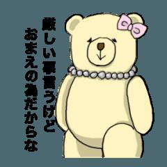 [LINEスタンプ] 辛辣の黄色いくまさん (1)