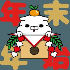 にゃんこMAX(年末年始)