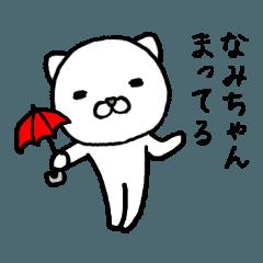 なみちゃん専用スタンプ(ねこ)
