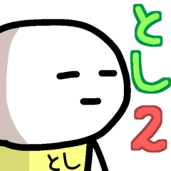 【とし】さんが使える名前スタンプ2