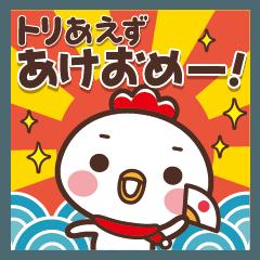 にわとりさんのお正月スタンプ☆2017