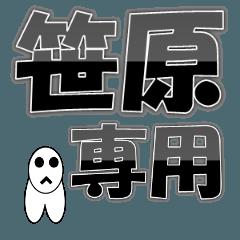 笹原さん専用のスタンプ