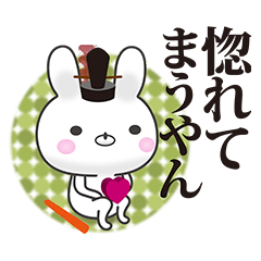 京都うさぎ 3