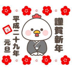【酉】とりたちの新年のご挨拶【2017】