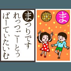 かるた・ざ・すたんぷ