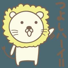 つよし君ライオン Lion for Tsuyoshi