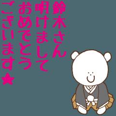 【年賀状】新年挨拶名前スタンプ
