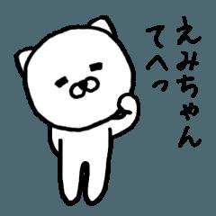 えみちゃん専用スタンプ(ねこ)