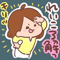 [LINEスタンプ] ♥れいこスタンプ♥ (1)