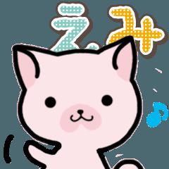 [LINEスタンプ] ハムねこ えみ用 (1)
