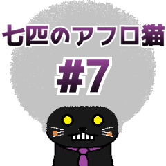 七匹のアフロ猫#7 ~頭脳明晰にゃんこ~