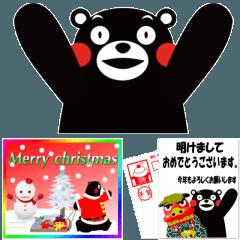 くまモンのスタンプ(クリスマス&年賀状)