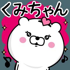 ☆くみちゃん☆が使う名前あだ名スタンプ