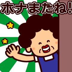 動く☆おかん(母)専用☆デカ文字☆関西風
