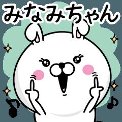 ☆みなみちゃん☆が使う名前あだ名スタンプ