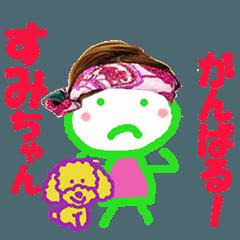 すみちゃん 専用 名前スタンプ
