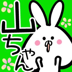 【山ちゃん】専用名前スタンプ♪40個入♪