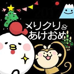 2017 あけおめスタンプ