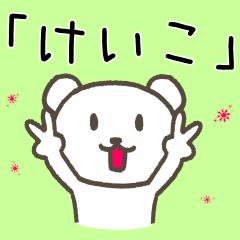 「けいこ」が使うクマ