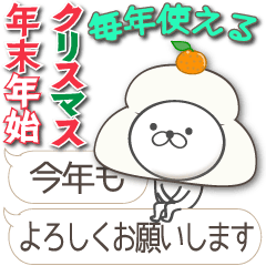 [LINEスタンプ] Lサイズ吹き出し うさぎ【年末年始編】