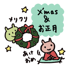 ほにゅうるい5 -Xmas&お正月編-