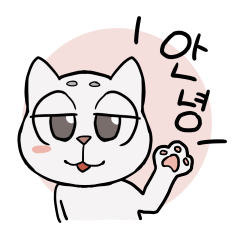白猫さんの韓国語