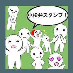 小松弁スタンプ(吹き出しバージョン)