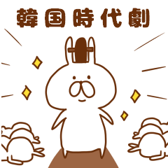 イリオノラ~ 韓国語スタンプ【時代劇】