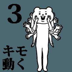 キモ激しく動く★ベタックマ3