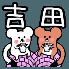 【吉田/よしだ】オコジョスタンプ