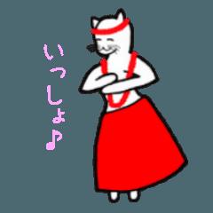 白猫小雪のフラダンス
