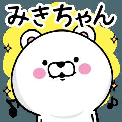 ☆みきちゃん☆が使う名前あだ名スタンプ