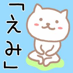「えみ」さんが使うネコ