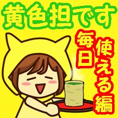 黄色担当アイドルファン 毎日使える編