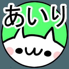 あいり★名前ぬこ