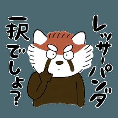 マジ☆レッサーパンダ