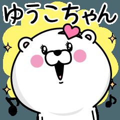 ☆ゆうこちゃん☆が使う名前あだ名スタンプ