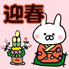 □■ゆるいうさぎの正月■□
