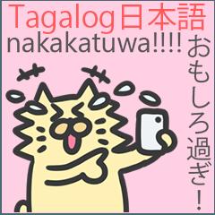 タガログ語を使う人に送るスタンプ!