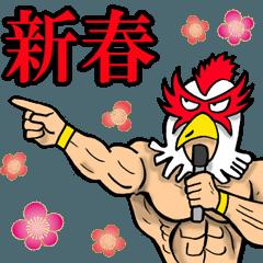 新春サンダー・トリマスク